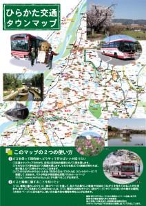 交通タウンマップ表紙